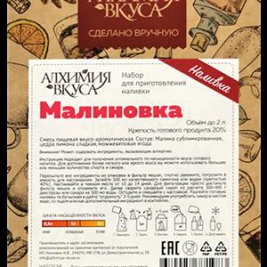 "Набор Алхимия вкуса для приготовления наливки ""Малиновка"""